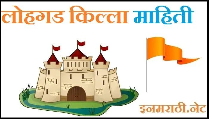 lohagad fort information in marathi