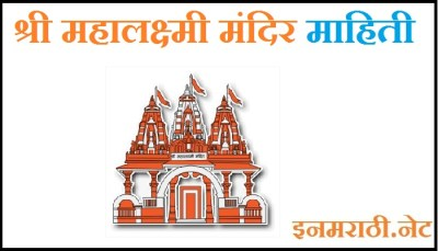 mahalaxmi temple mumbai information in marathi