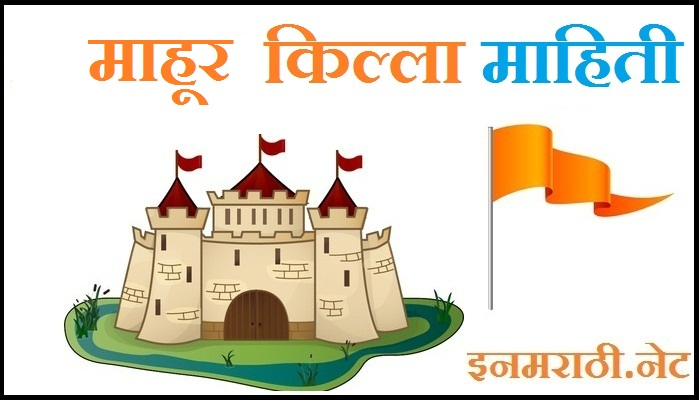 mahur fort history in marathi