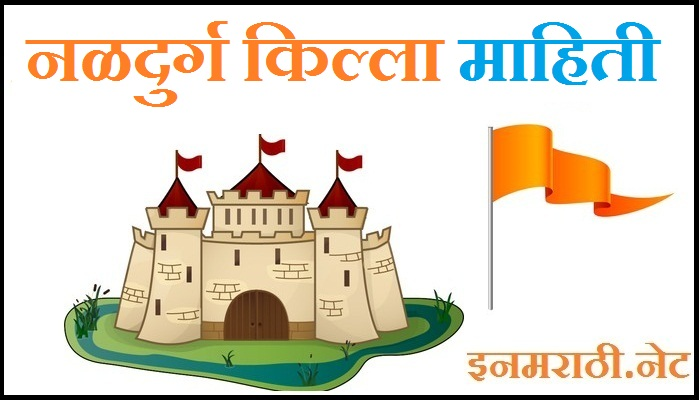 naldurg fort information in marathi