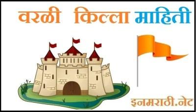 worli fort information in marathi language