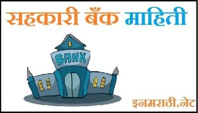 co operative bank information in marathi pdf
