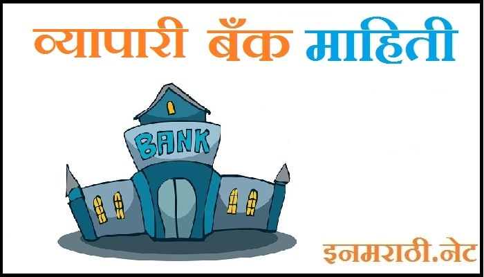 commercial bank information in marathi