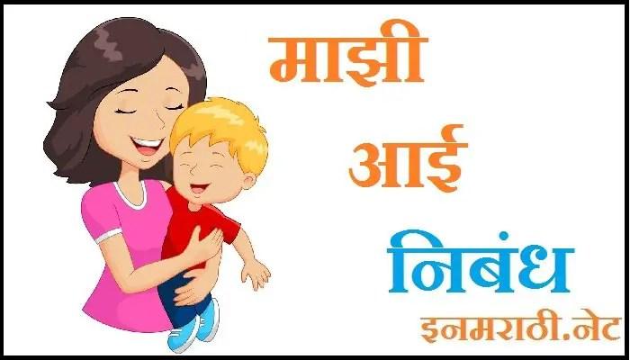 majhi aai nibandh in marathi