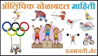 olympic information in marathi