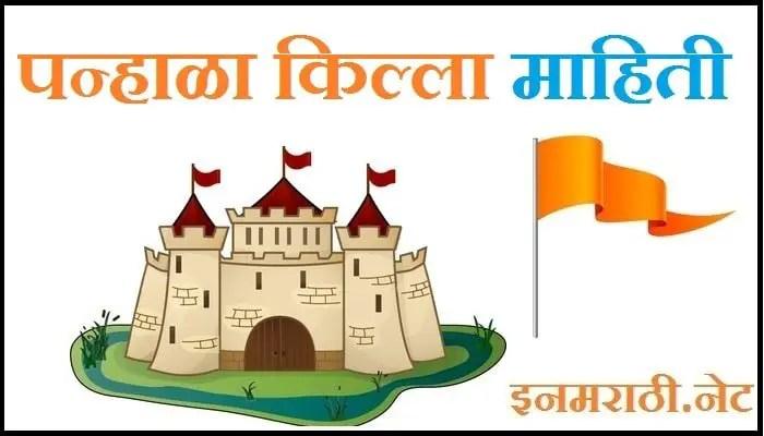panhala fort information in marathi