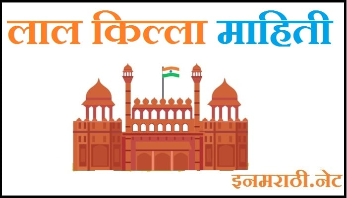 red fort information in marathi