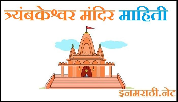 trimbakeshwar temple nashik information in marathi
