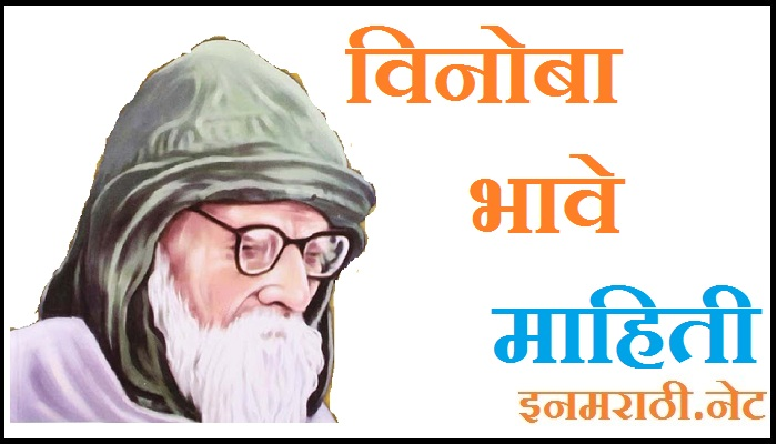 vinoba bhave information in marathi