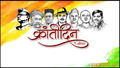 9 august kranti din information in marathi