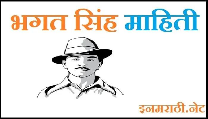 bhagat singh information in marathi