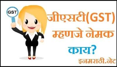 gst information in marathi
