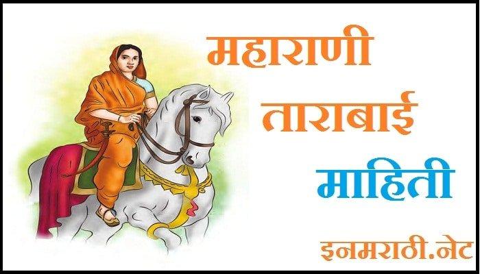 maharani tarabai information in marathi