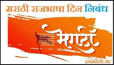 marathi rajbhasha din nibandh in marathi