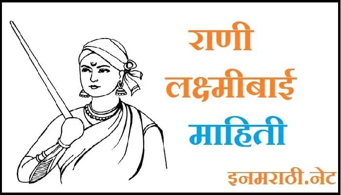 rani laxmibai information in marathi