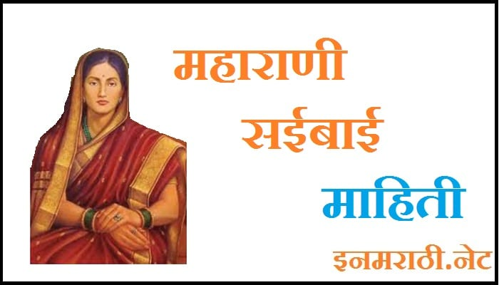 saibai bhosale information in marathi