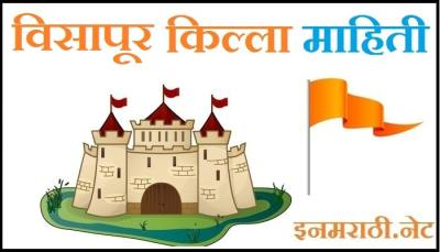visapur fort history in marathi