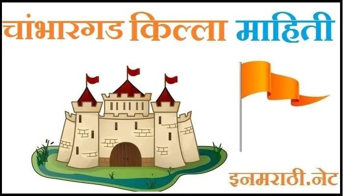 chambhar gad fort history in marathi