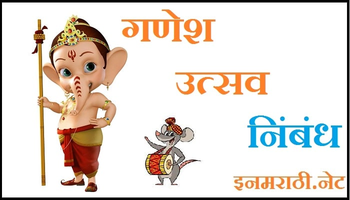 ganesh chaturthi essay in marathi