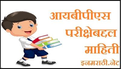 ibps exam information in marathi