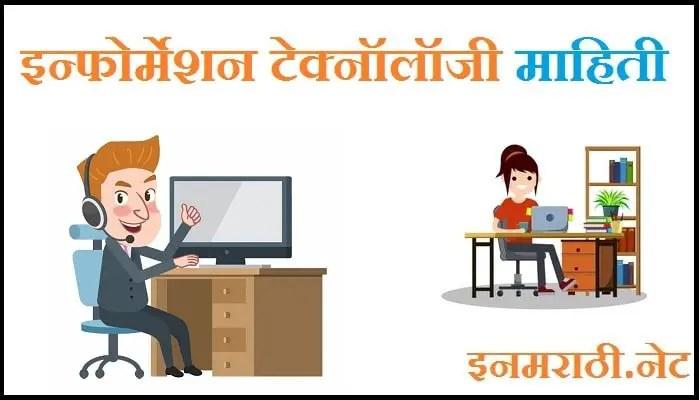 information technology in marathi