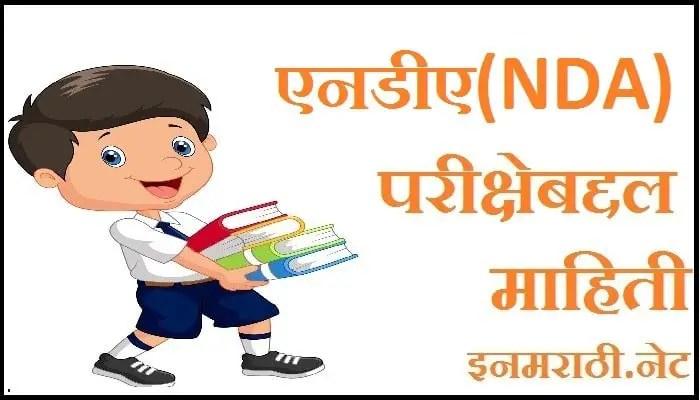 nda information in marathi