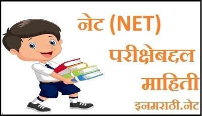 net set exam information in marathi