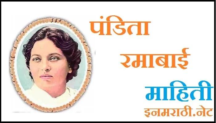 pandita ramabai information in marathi