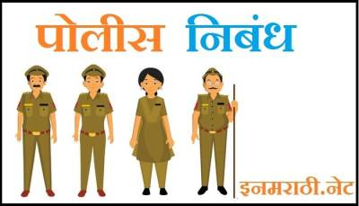 police nibandh in marathi