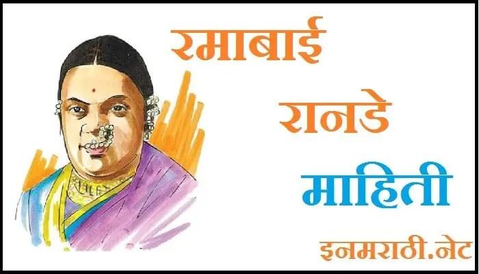 ramabai ranade information in marathi