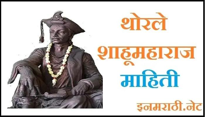 thorle shahu maharaj information in marathi