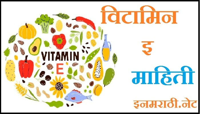 vitamin e foods in marathi