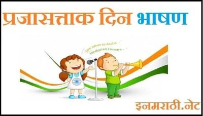 26 january speech in marathi
