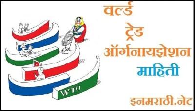 wto information in marathi