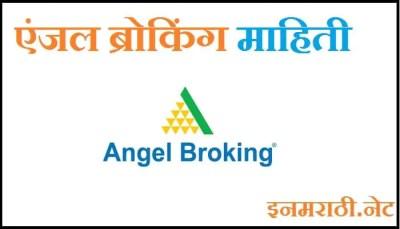 angel broking information in marathi