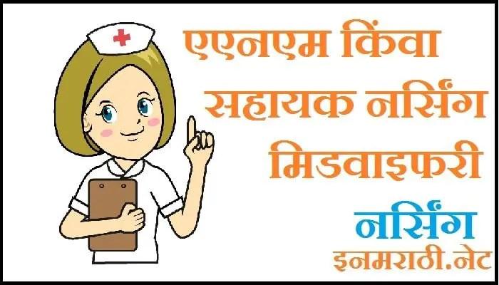anm nursing course information in marathi