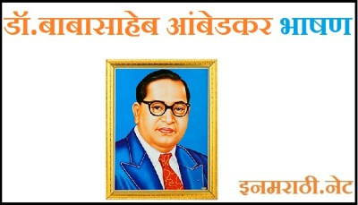 dr babasaheb ambedkar speech in marathi