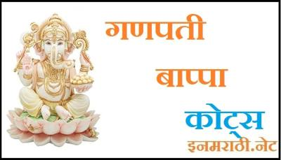 ganesh chaturthi wishes in marathi