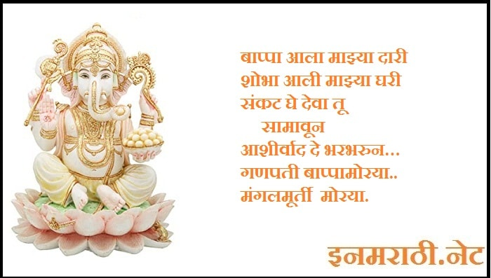 ganpati bappa quotes in marathi