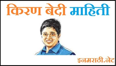 kiran bedi information in marathi