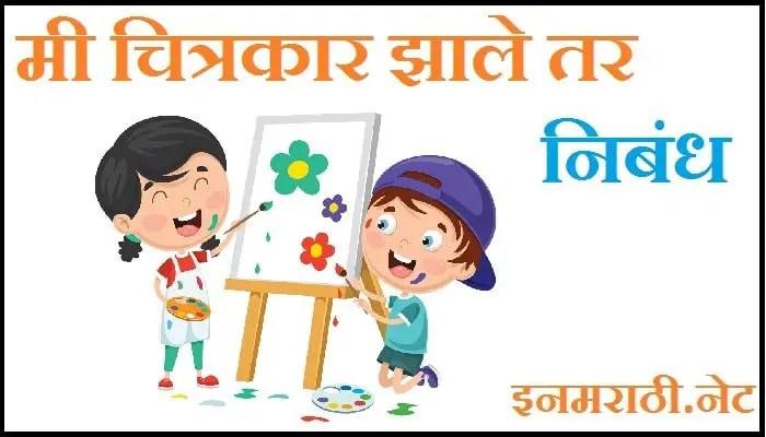 me chitrakar zalo tar nibandh in marathi