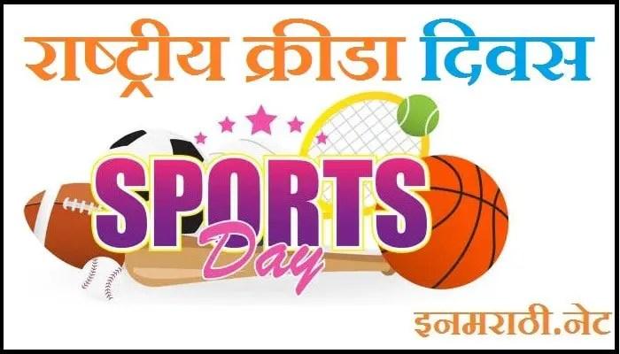 national sports day information in marathi