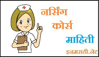 nursing course information in marathi