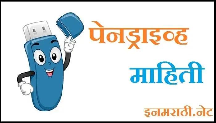 pen drive information in marathi
