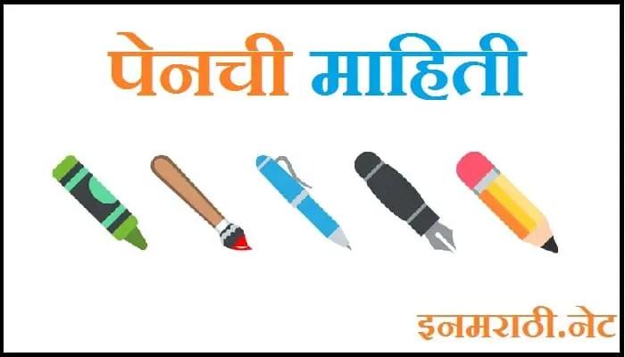 pen information in marathi