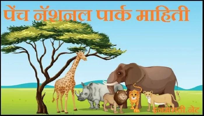 pench national park information in marathi