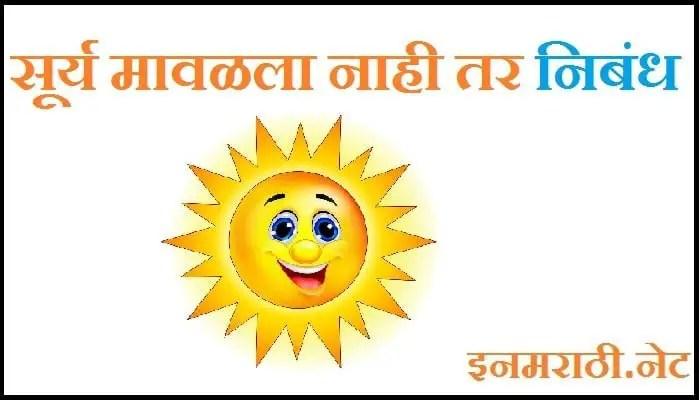 surya mavala nahi tar nibandh in marathi