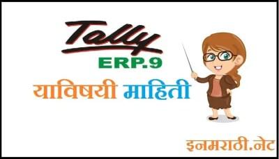 tally information in marathi