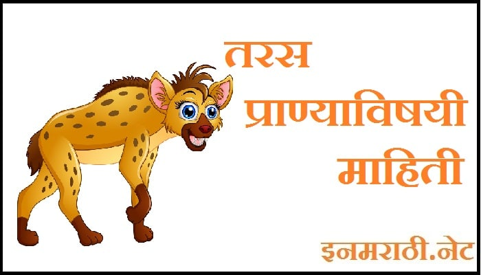 taras animal information in marathi