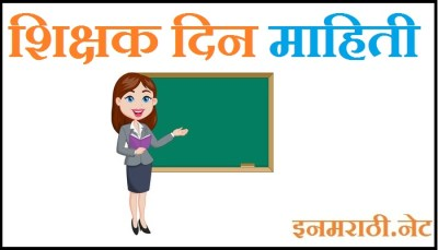 teachers day information in marathi